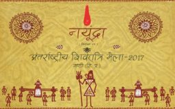 International Shivratri Festival, Mandi –  2017