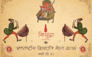 International Shivratri Festival, Mandi –  2016